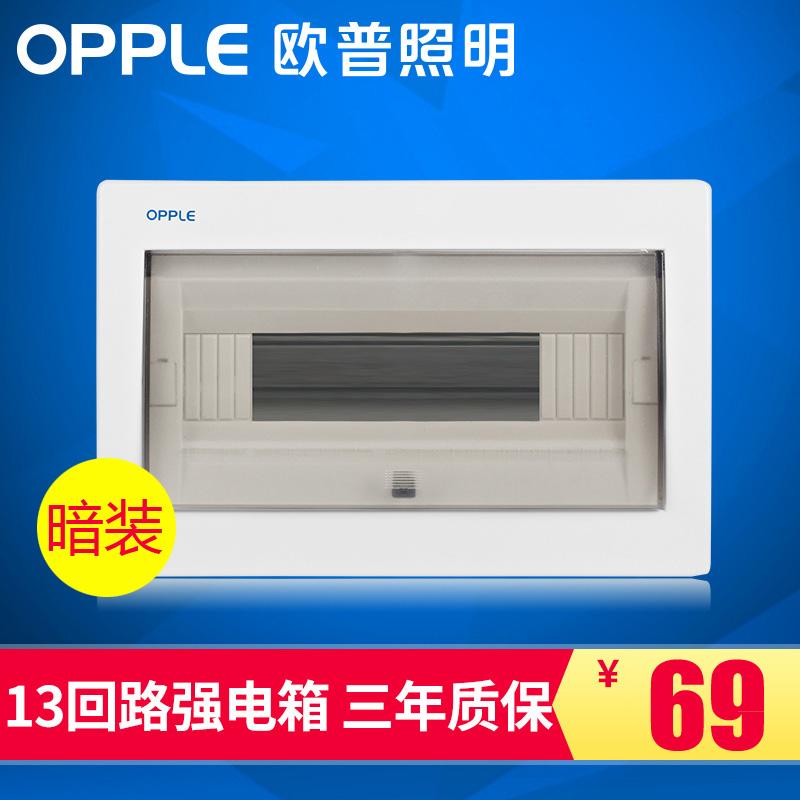 欧普照明强电箱OPX1B-13