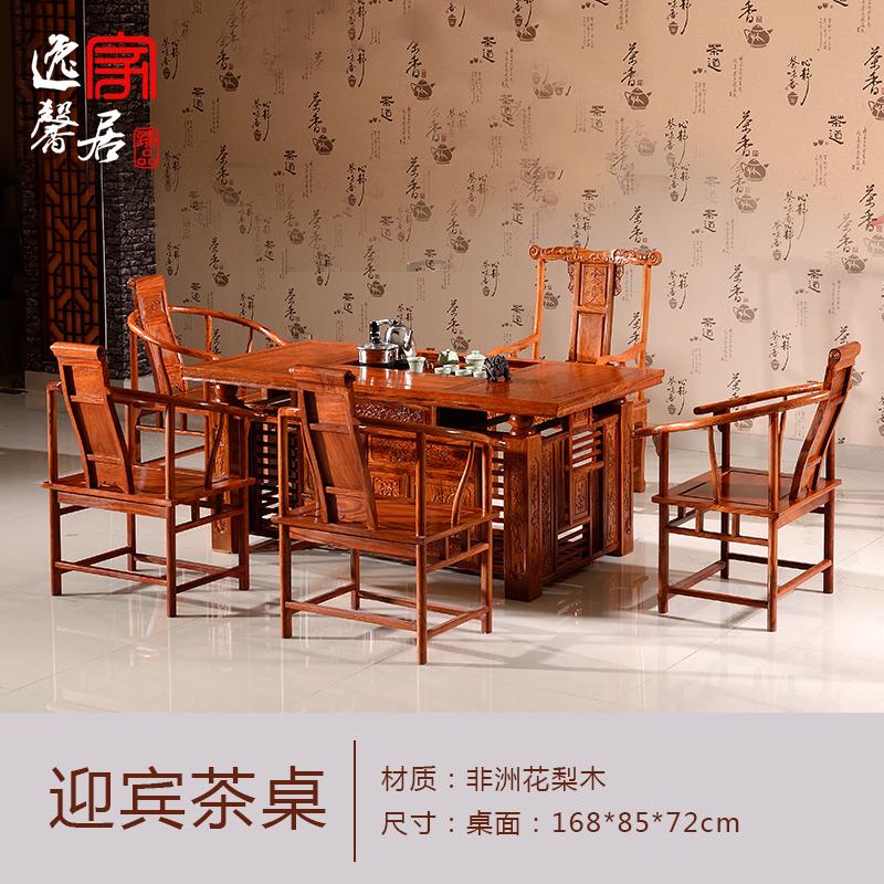 逸馨非洲花梨木迎宾茶台CZ-14