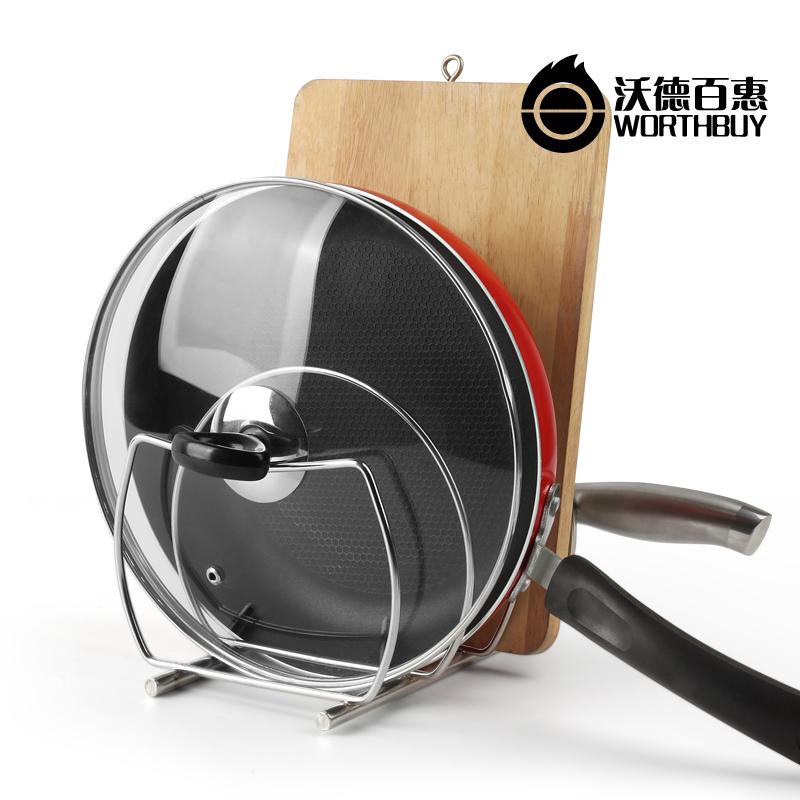 沃德百惠不锈钢砧板架锅盖架G60063