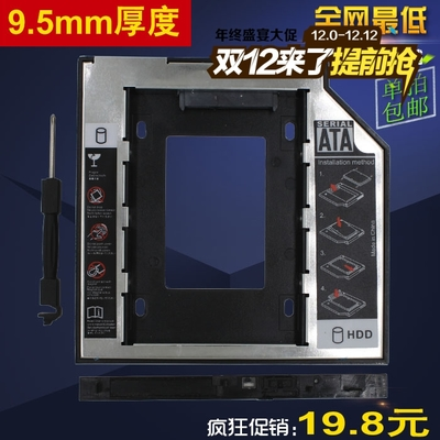 Notebook drive hard drive bay 2.5 inch mechanical solid state SSD bracket SATA solid state support 9.5mm