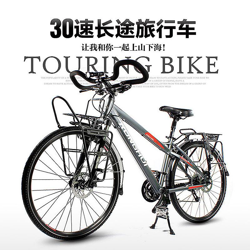 荣辉30速长途旅行骑行自行车700C铝合金全轴承油压高端进口部件