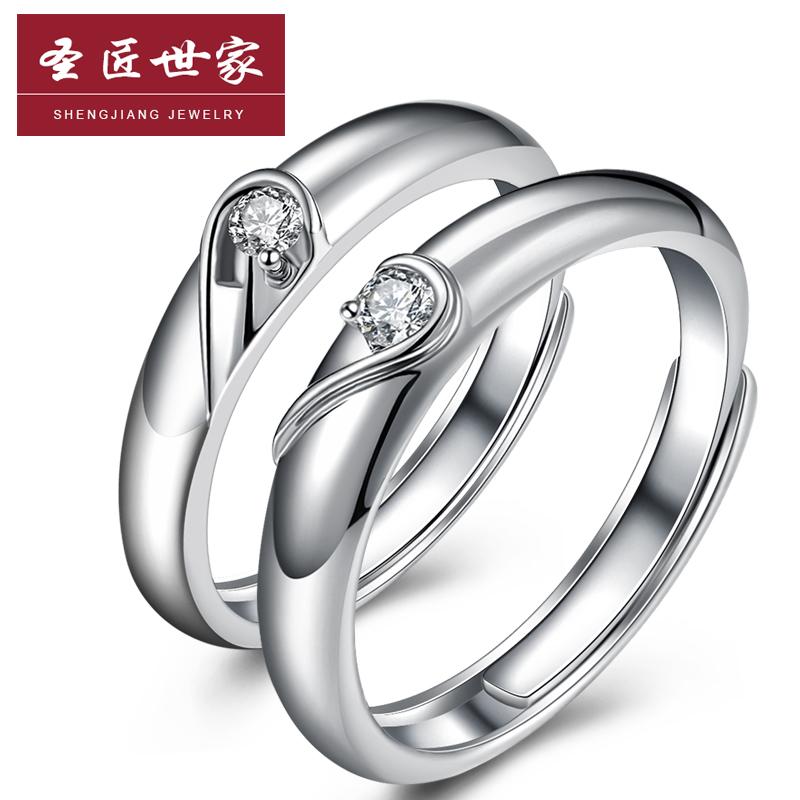 圣匠世家婚戒指一对铂金 情侣 结婚真品活口戒指可调节开口钻戒