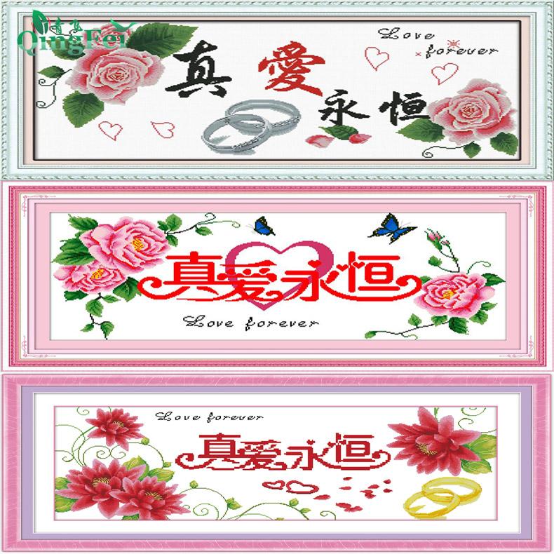 青飞精准印布真爱永恒玫瑰版十字绣Q-9251