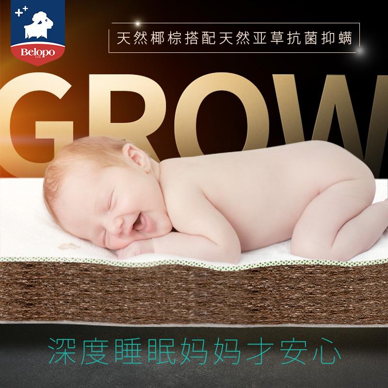 贝乐堡婴儿床床垫冬夏两用椰梦维床垫