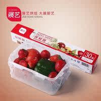 【巧厨烘焙】展艺保鲜模 厨房保鲜袋 冰箱食品保鲜膜30m*30cm