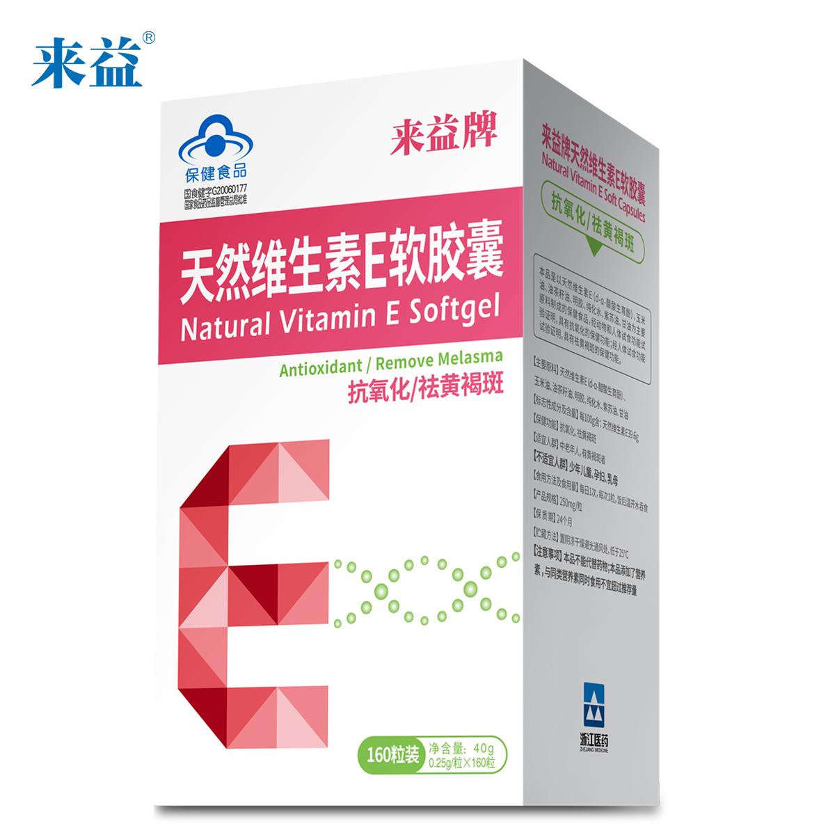 来益牌天然维生素E软胶囊 250mg-粒*160粒维e 生育酚 ve 送30粒VC