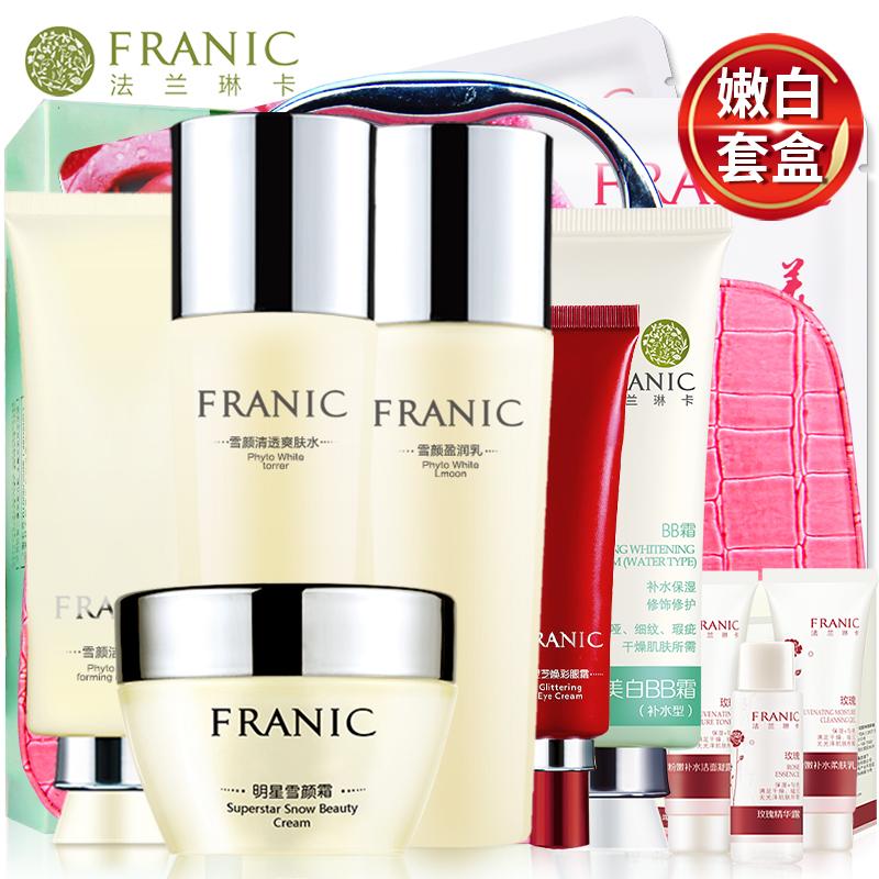 【法兰琳卡】正品美白补水保湿淡斑乳液套装