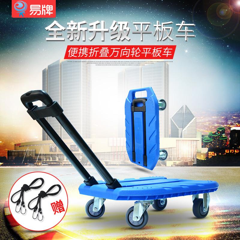 易牌小拉车大轮拉货车载重王手推车便携行李手拖车户外折叠拉杆车