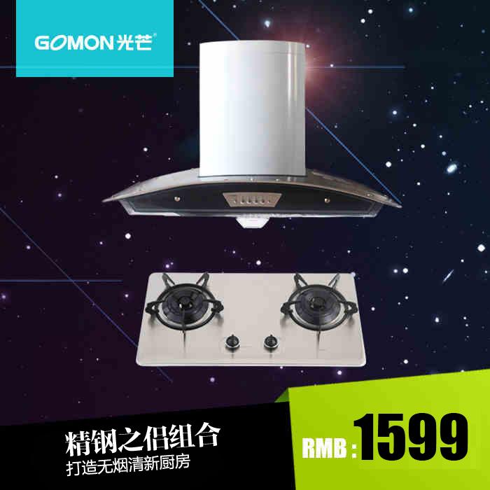 gomon/光芒欧式油烟机燃气灶具21858h+500x