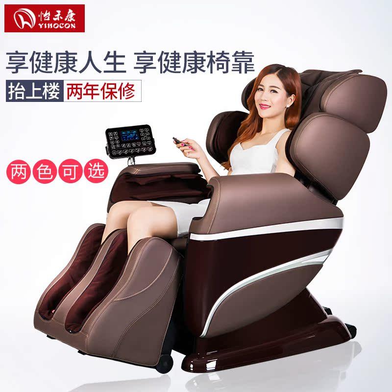 怡禾康yhz003按摩椅导轨型机械手家用全身按摩器