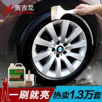 奥吉龙汽车轮胎蜡轮胎宝光亮剂保护釉油腊液体清洗上光保养护用品