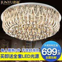 客厅灯水晶灯圆形吸顶灯LED欧式大气大厅灯卧室灯餐厅灯饰灯具