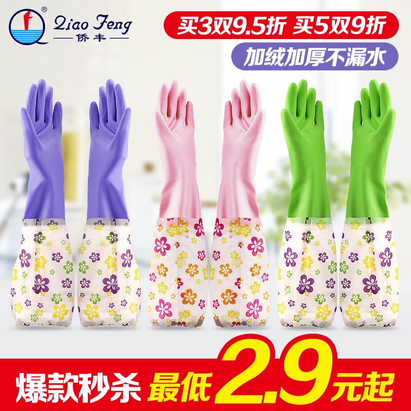 侨丰加厚乳胶清洁家务手套橡胶手套组合