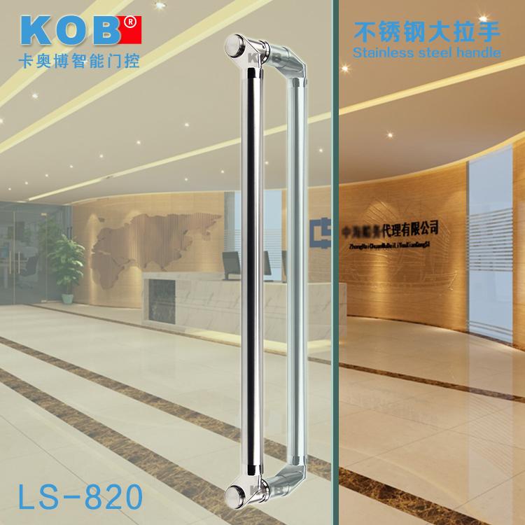 kob大拉手不锈钢玻璃门拉手LS-820
