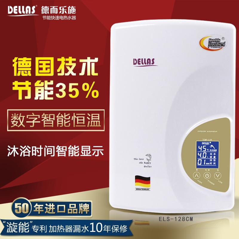 dellas/德而乐施即热式电热水器els128cm