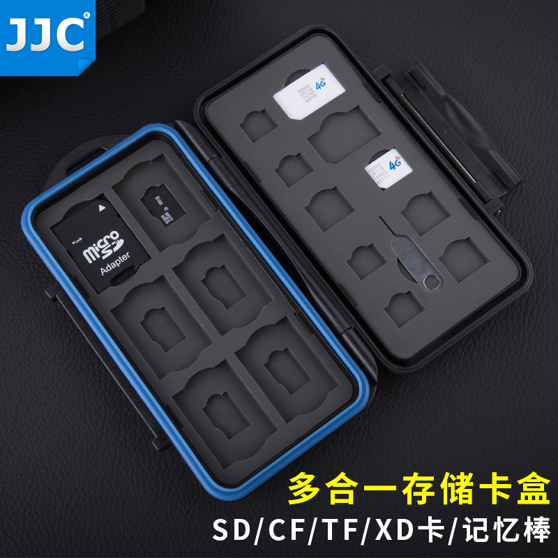 JJC 相机存储卡盒 内存卡盒 记忆棒SD CF TF SIM卡 XD 收纳卡包