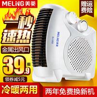 美菱速热暖风机台式电暖器取暖器气家用省电迷你小太阳办公室浴室