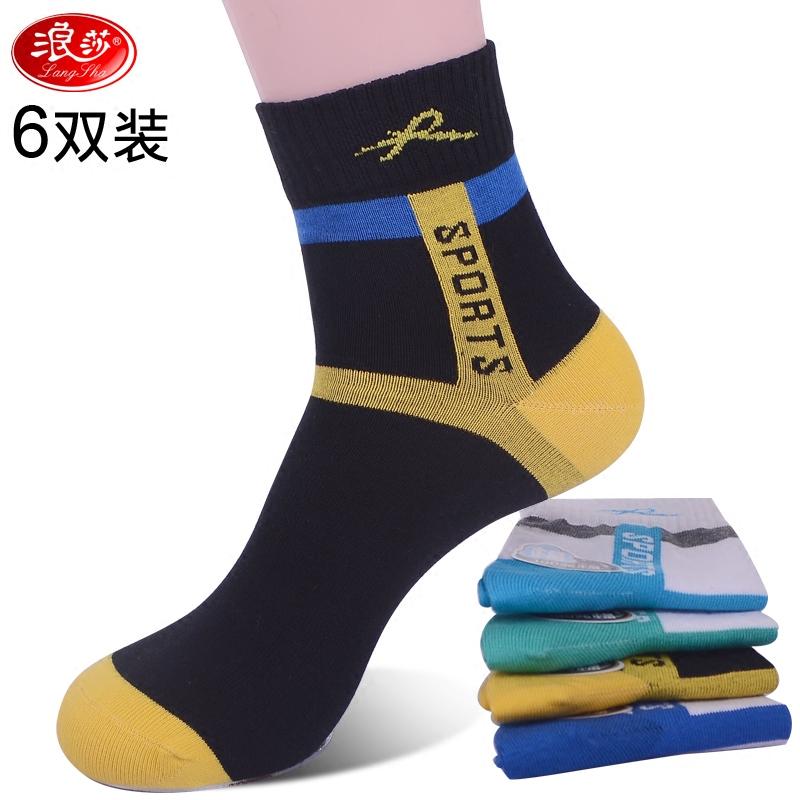 浪莎袜子男 纯棉男袜防臭男士吸汗运动袜子冬季厚款短袜中筒透气