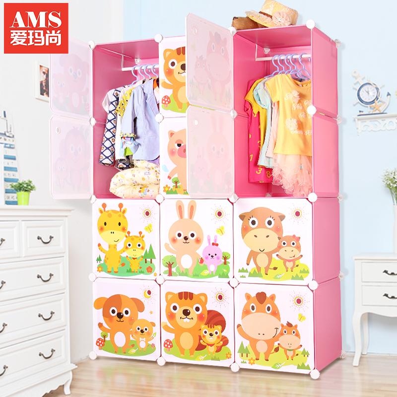 爱玛尚卡通儿童组装衣柜RYG1-200