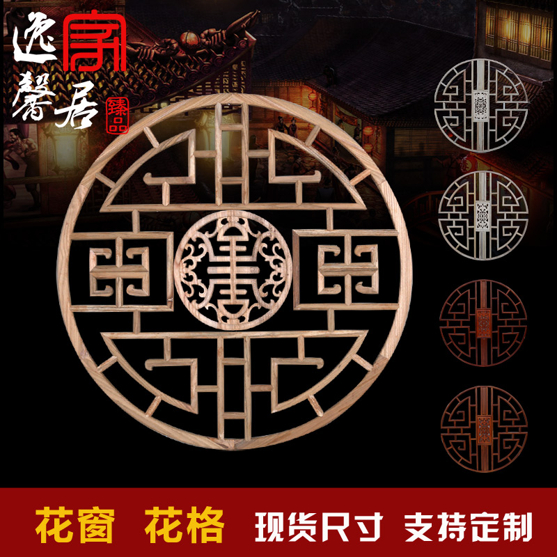 逸馨东阳木雕榆木花格HC-340