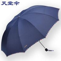 天堂伞 三折伞折叠晴雨伞钢骨加固加大两用创意商务雨伞男女士
