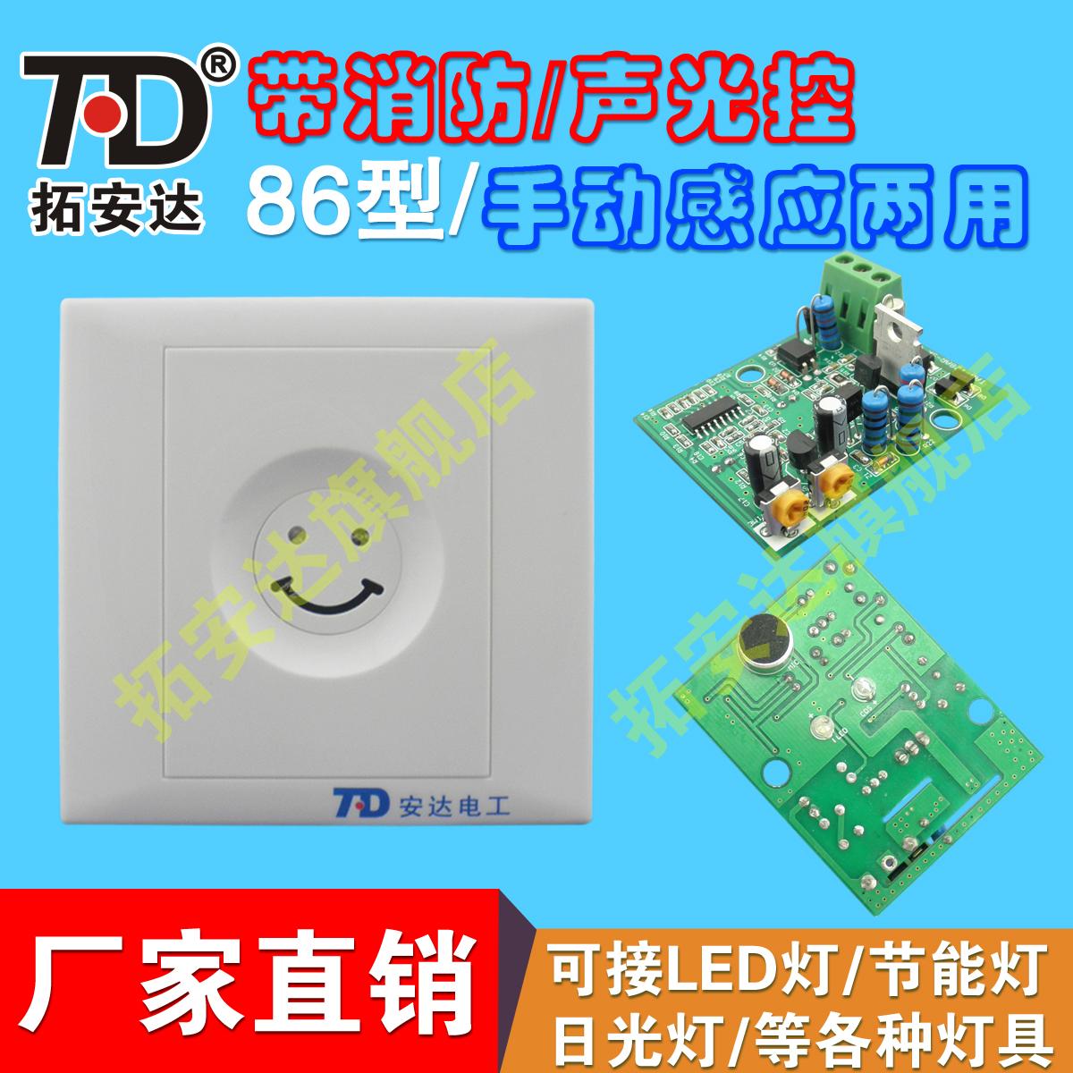 拓安达声光控延时开关感应开关TAD-SGK02X
