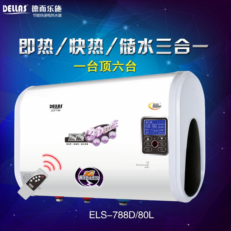 dellas/德而乐施速热电热水器els788d80l3d