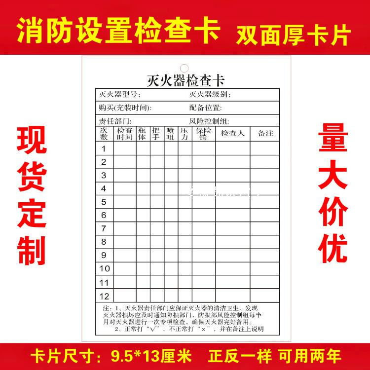 Fire extinguisher check list maintenance record card dry powder fire extinguisher check list maintenance record card dry powder fire extinguisher fire equipment inspection card monthly inspection maintenance card altavistaventures Image collections