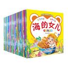 幼儿童话故事书绘本宝宝睡前故事书 全套60本