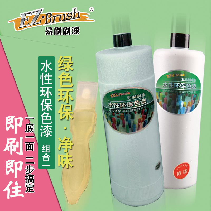 EZ·Brush水性木器漆底漆套装