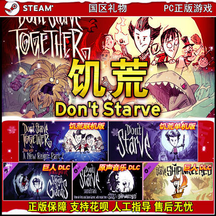 Steam genuine famine Don't Starve Together Famine Do not starve to death Online standalone