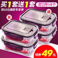 免费送2个/优D玻璃饭盒耐热玻璃密封保鲜盒微波炉专用便当盒套装