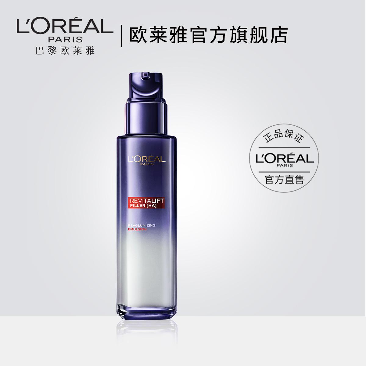 欧莱雅复颜玻尿酸水光充盈导入乳液紧致肌肤提拉抗皱补水润肤乳女