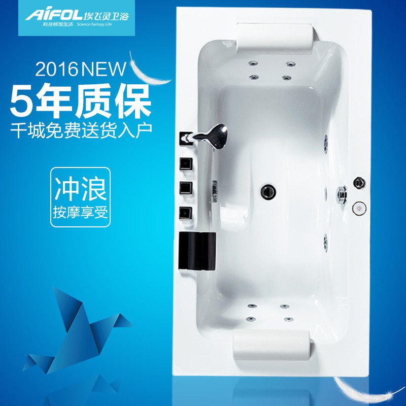 埃飞灵嵌入式按摩浴缸亚克力浴缸at75303
