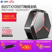 i5 GTX1050Ti 4G台式机组装机网吧电脑主机游戏diy整机全套