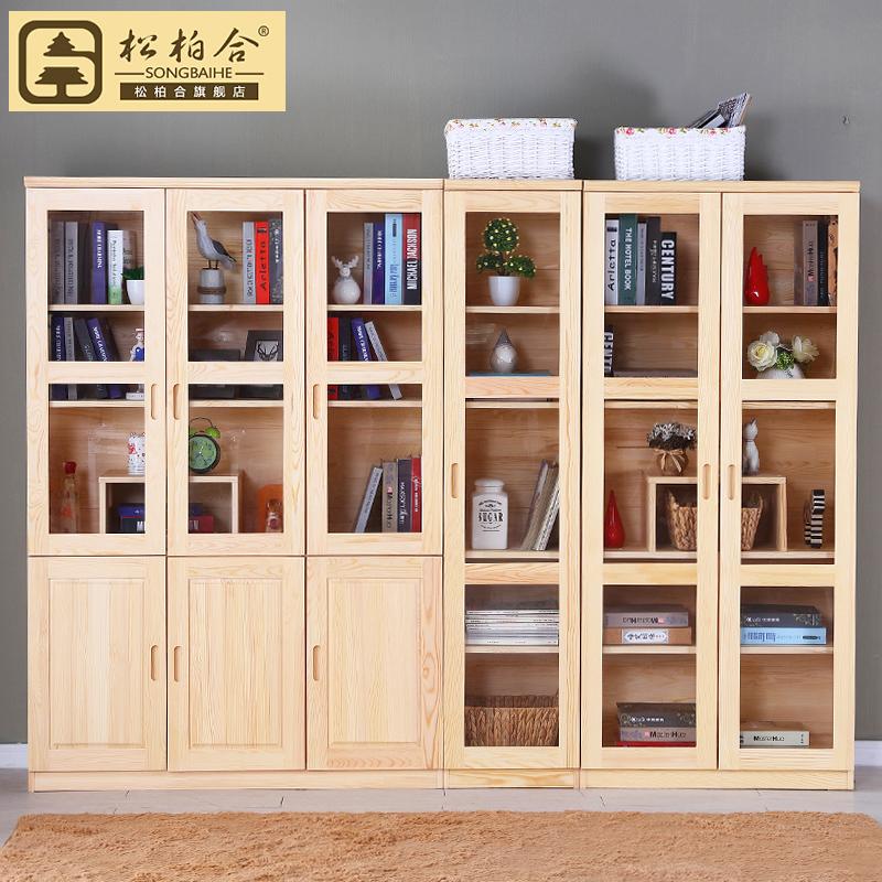 松柏合全实木书柜书架
