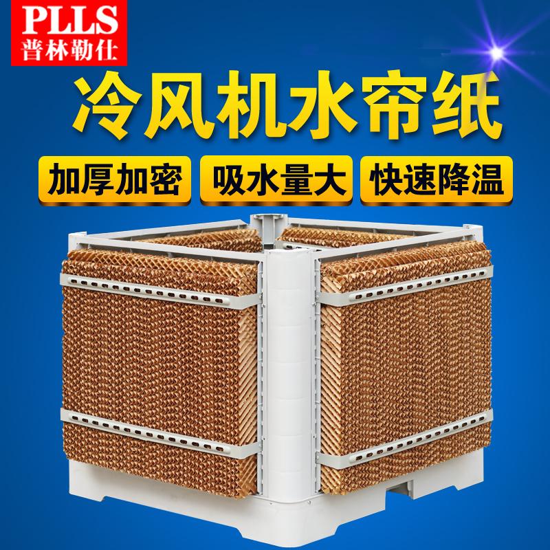 普林勒仕工业冷风机湿帘水plls-004