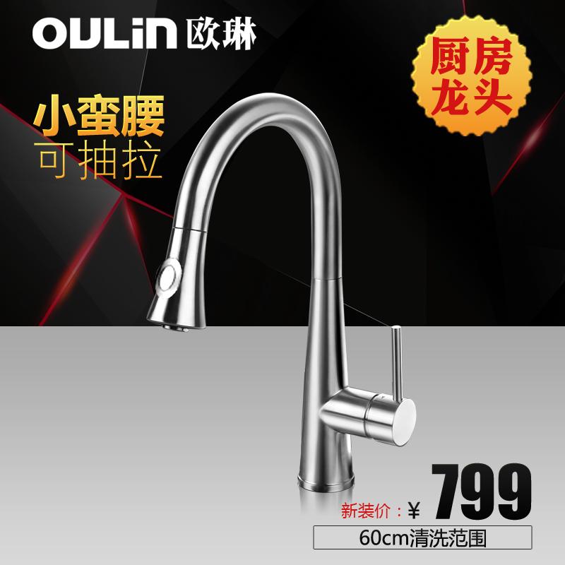欧琳抽拉龙头OL-CFL102