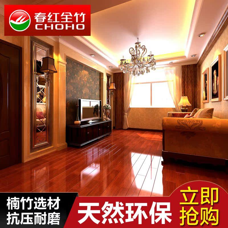春红ZG05竹碳化竹地板