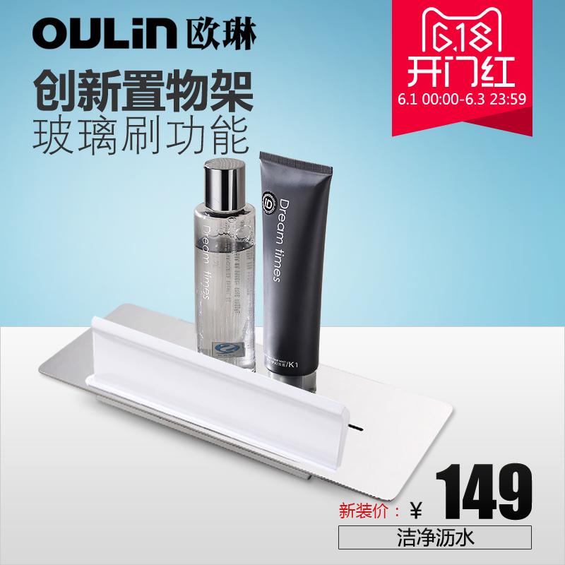 欧琳卫浴玻璃置物架OL-CBH108