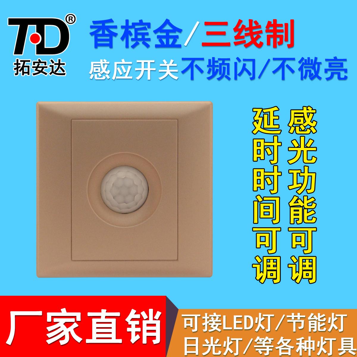 拓安达人体红外线感应led灯TAD-K3