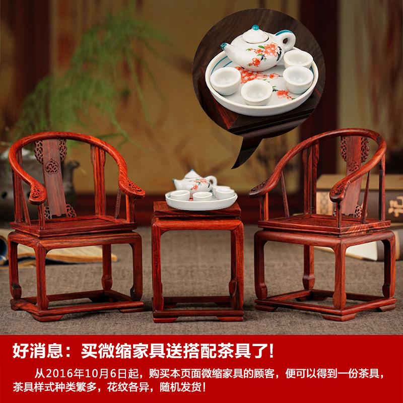 木石有约家具模型摆件2011092206
