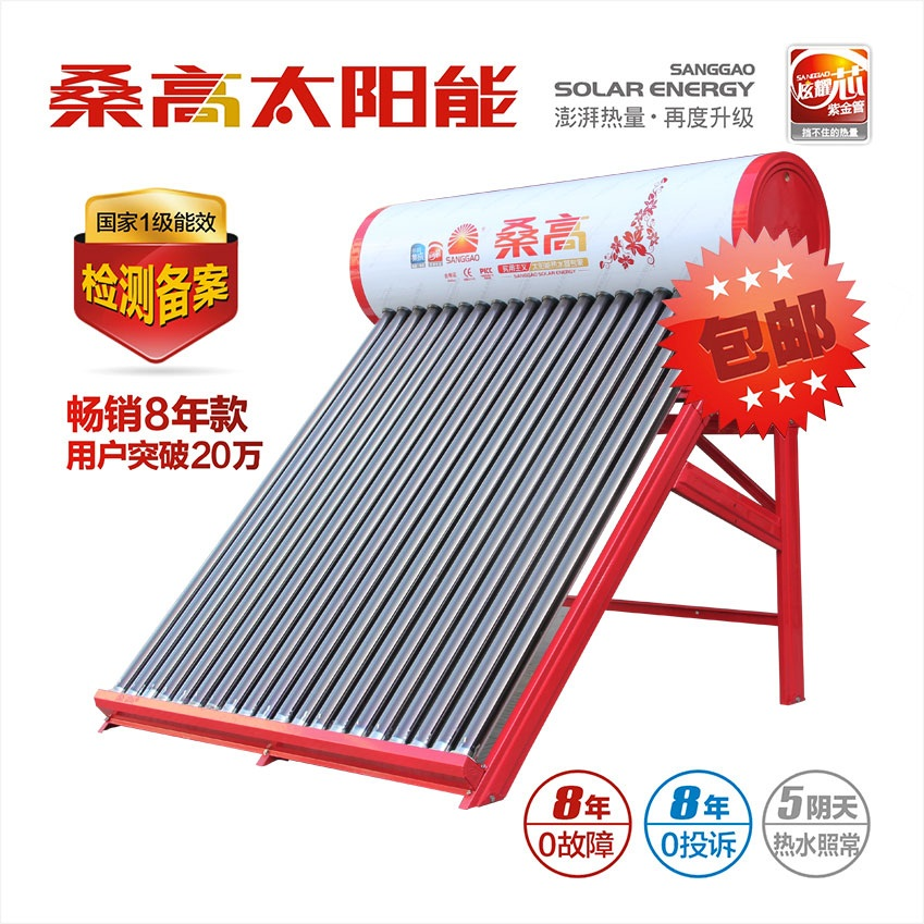 桑高太阳能热水器Q-B-J-1-253/3.64/0.05