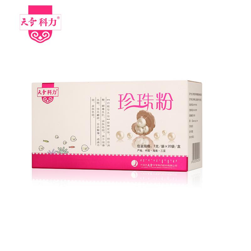 天奇科力天然珍珠粉超细面膜粉1g*20/袋/盒多维矿物质美白正品
