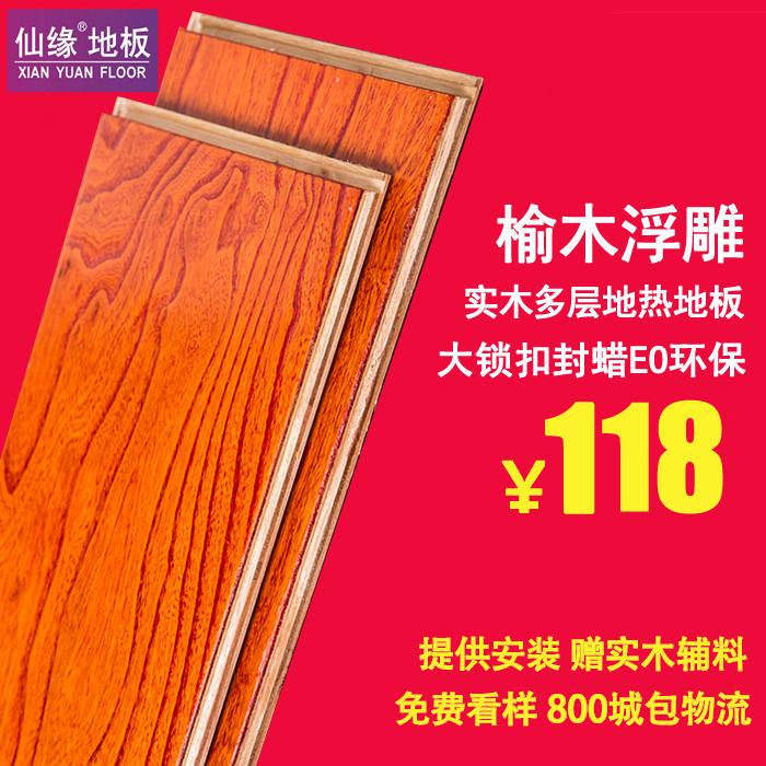 仙缘实木复合地板x207
