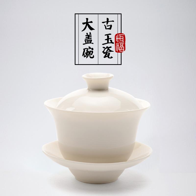 恒福茶具定窑白瓷盖碗guyuci