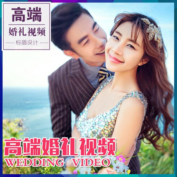 婚纱电子相册制作结婚短片视频婚礼沙画定制开场制作婚礼预告片头