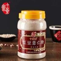 十景斋 红豆薏米粉薏仁粉熟十谷杂粮现磨代餐粉红豆薏米粉熟580g
