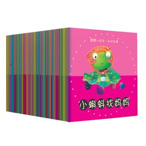 50本绘本宝宝睡前早教读物益智趣味故事书
