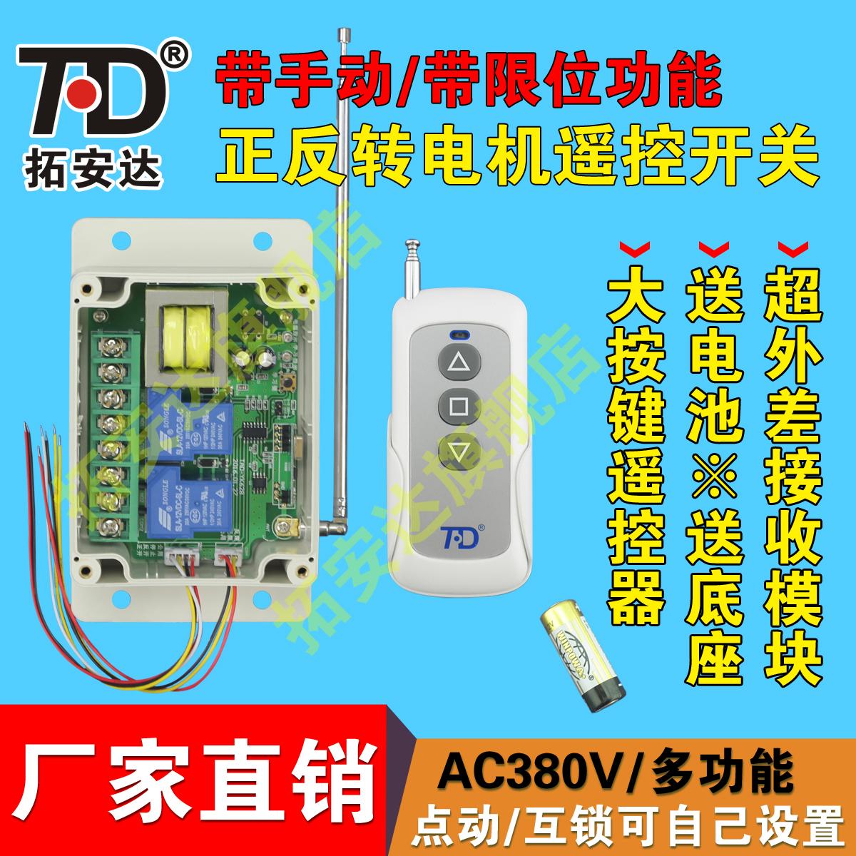 拓安达大棚卷帘机遥控器TAD-YK628-1